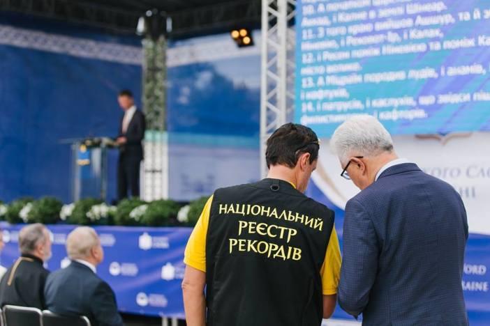 Украинцы читали Библию вслух в течение 77 часов