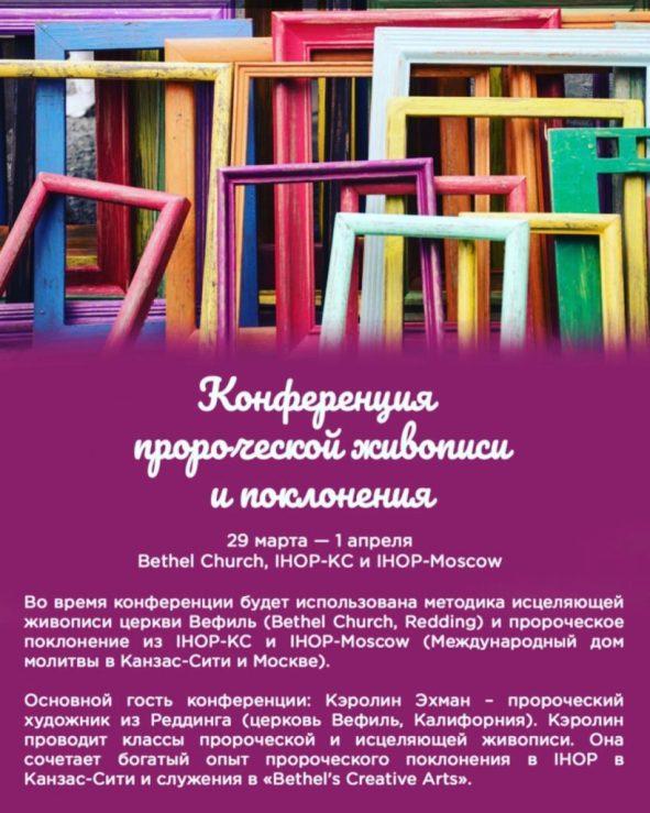 В Москве состоится Конференция пророческой живописи и поклонения