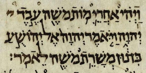 Aleppo-Codex-Portion-language-ce-Hebrew-Bible
