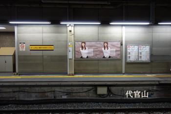 Daikanyama20130331_111