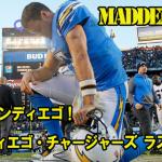 マッデン NFL 17 サンディエゴ・チャージャーズ