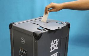 選挙 投票
