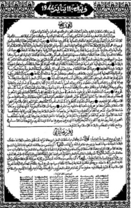 The Manifesto of Independence presented by the Istiqlal Party on 11 January 1944 established Sultan Muhammad V as a symbol of the nationalist struggle.