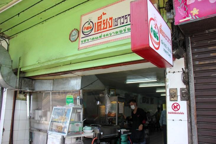 Kieng Yaowarat restaurant in On Nut, Bangkok, Thailand