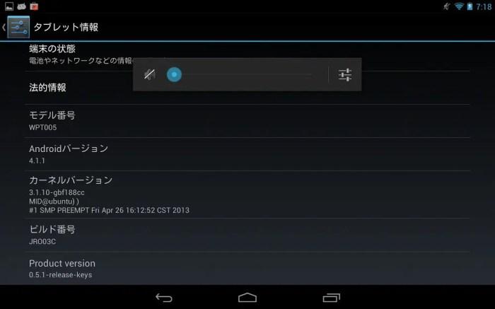 Screenshot_2013-07-04-07-18-56