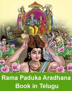 Rama-Paduka-Aradhana-in-Telugu