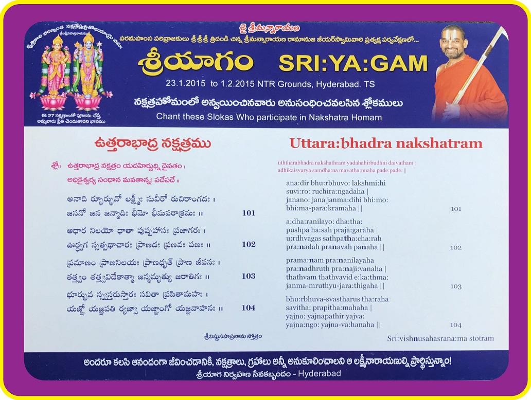 26-Uttarabhadra