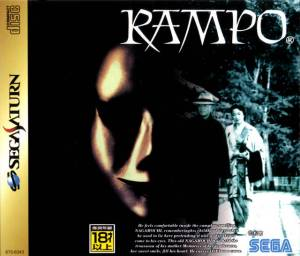 rampo_front