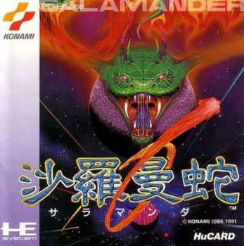 salamander pc engine_front