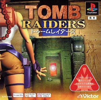 tomb-raider-ps1-cover-front-jp