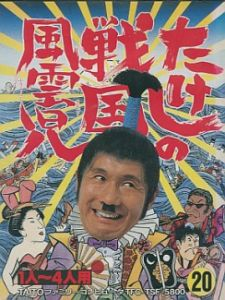 TAKESHI NO SENGOKU FAMICOM