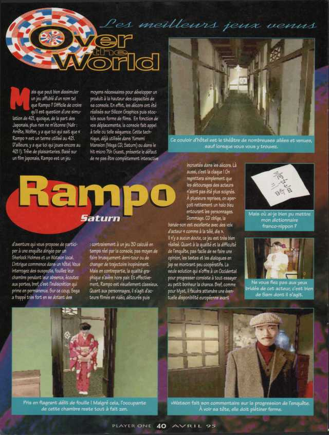 rampo-player-one-052-page-040-1995-04
