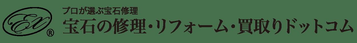 宝石の修理・リフォーム・買取りドットコム|東京上野御徒町・浦和・累計実績70万点以上。プロも依頼。