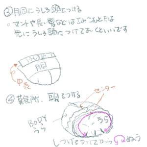 手作りもちマス作り方図3