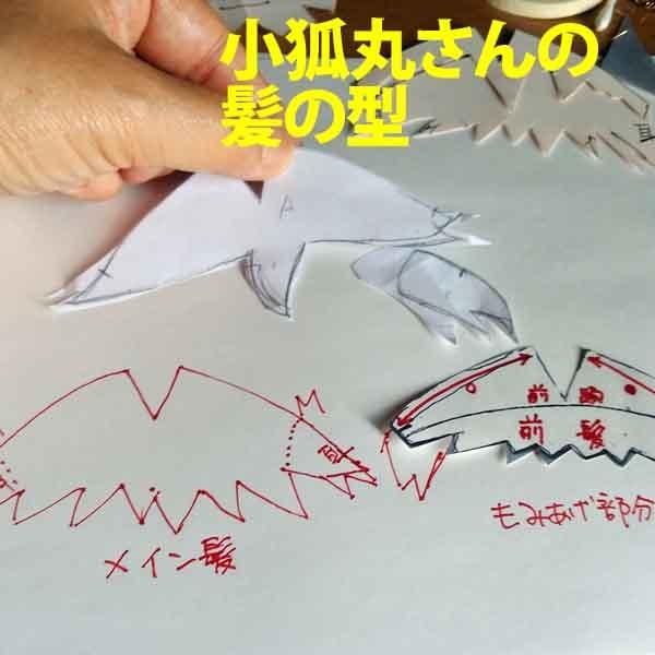 手作りもちマス ロングヘア型紙例