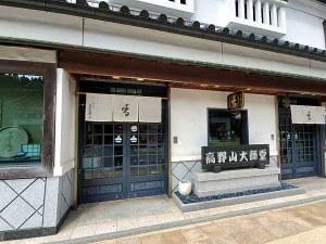高野山太師堂