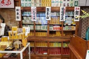高野山くすりの小滝弘法堂