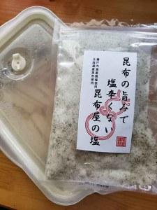 尾道の昆布屋の塩