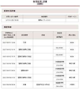 海外郵便追跡例・日本郵便追跡ページ