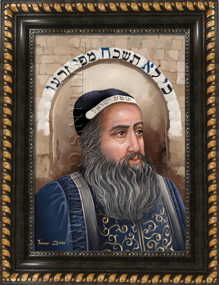 ציור רבי שמעון בר יוחאי מסגרת הדר
