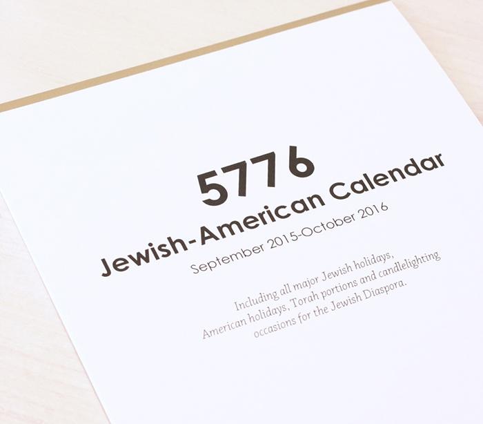 Jewish Calendars for the upcoming year    Calendarios judíos para el próximo año