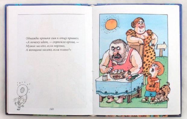 Иллюстрации Черкасского и Сахалтуева к книге «Некамасутра», www.labirint.ru