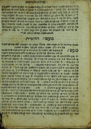 Maasei Yehudit, Salónika, 1711