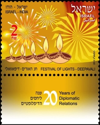 IsraelIndiastamp