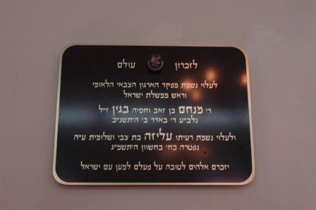 Plaque dedicated to Menahem Begin, the former Prime Minister of Israel who led the Ezl before independence