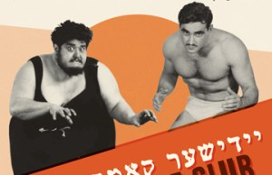 Poster from Exhibit at Yivo
