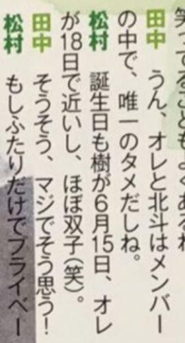 松村北斗 田中樹