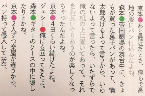 京本大我 森本慎太郎