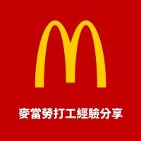 【麥當勞打工】面試與櫃台得來速經驗分享