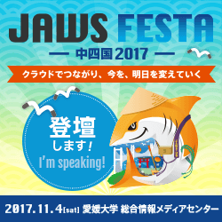登壇します JAWS FESTA 2017