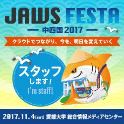 スタッフします JAWS FESTA 2017