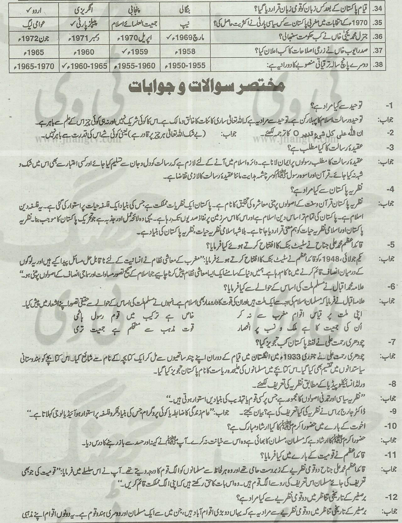 8th Class Math Paper Lahore Board