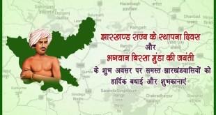 युवा झारखंड स्थापना दिवस और सरकार
