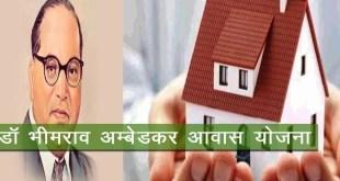 अंबेडकर का नाम चुनाव में फिर से भुनाने के प्रयास में भाजपा