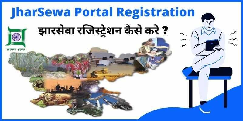 JharSewa Portal Registration Process  झारसेवा पोर्टल रजिस्ट्रेशन कैसे करे