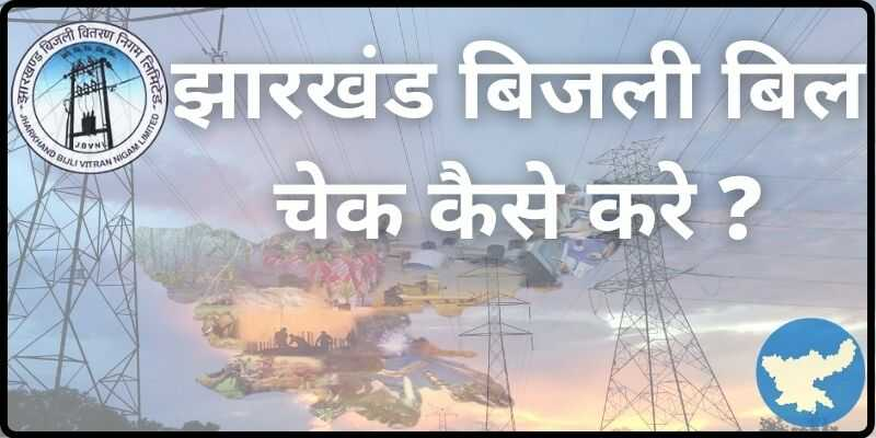 Jharkhand Bijli Bill Check Kaise Kare Hindi झारखंड बिजली बिल चेक कैसे करे by JharYojana.com