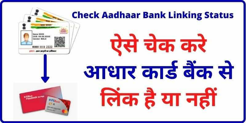 Check Aadhaar Bank Linking Status Online ऐसे चेक करे आधार कार्ड बैंक से लिंक है या नहीं