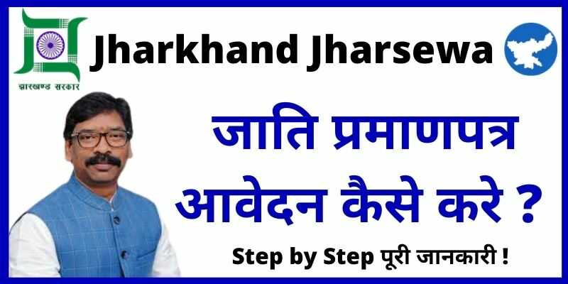 Jharkhand Caste Certificate Apply Online झरखंड जाति  प्रमाण पत्र ऑनलाइन आवेदन कैसे करे