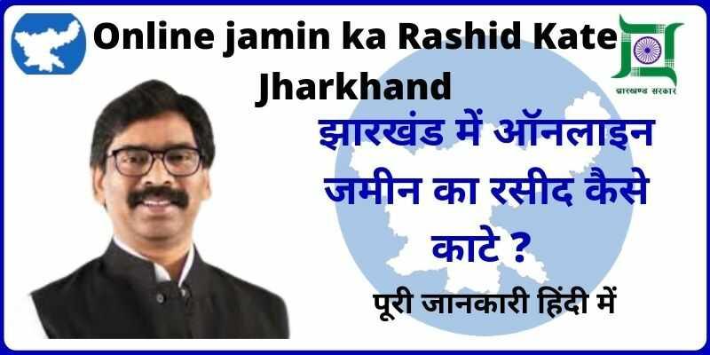 Jharkhand Online Lagan Rashid Kasie Kate 2021 I झारखंड जमीन का रसीद ऑनलाइन कैसे काटे