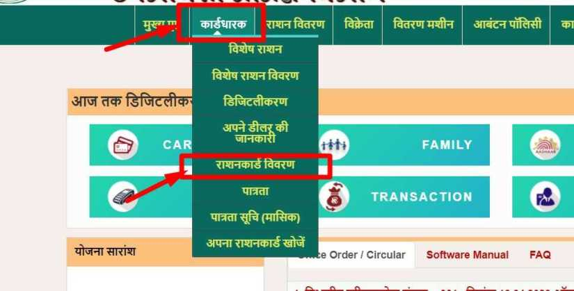Jharkhand Ration Card Status Check Online