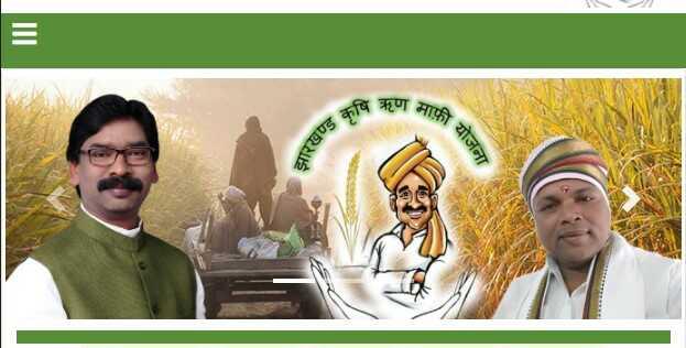 गाँव सूचि  झारखंड किसान कर्ज माफी लिस्ट Jharkhand Kisan Karj Mafi List Download