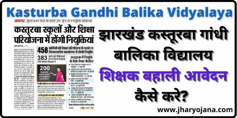 झारखंड कस्तूरबा गांधी बालिका विद्यालय भर्ती [KGBV] Jharkhand Kasturba Gandhi Balika Vidyalaya Recruitment