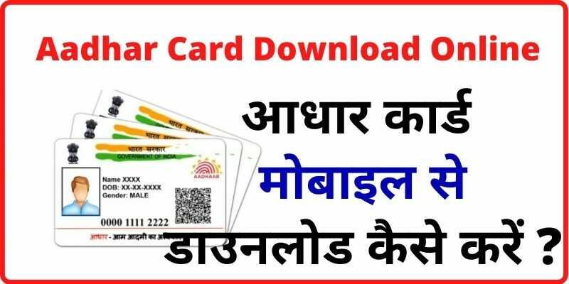 Aadhar Card Download Online आधार कार्ड मोबाइल से डाउनलोड कैसे करें