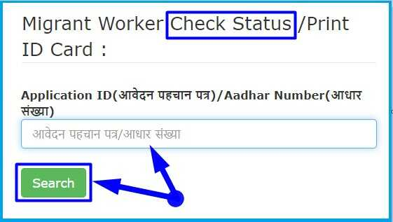 BOCW Jharkhand Application Status Check or Jharkhand Labour Card Status Check
