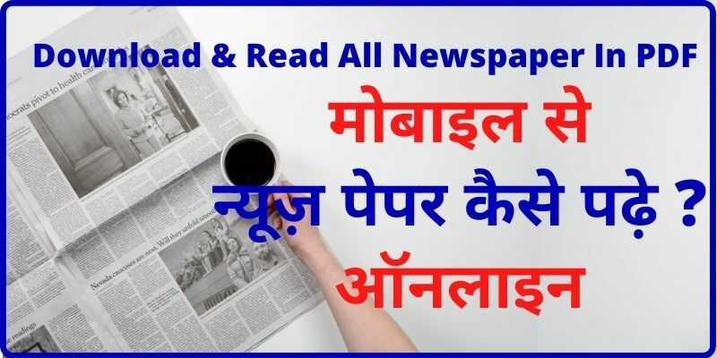 Download All Newspaper in PDF for FREE  मोबाइल से न्यूज़ पेपर कैसे पढ़े ऑनलाइन