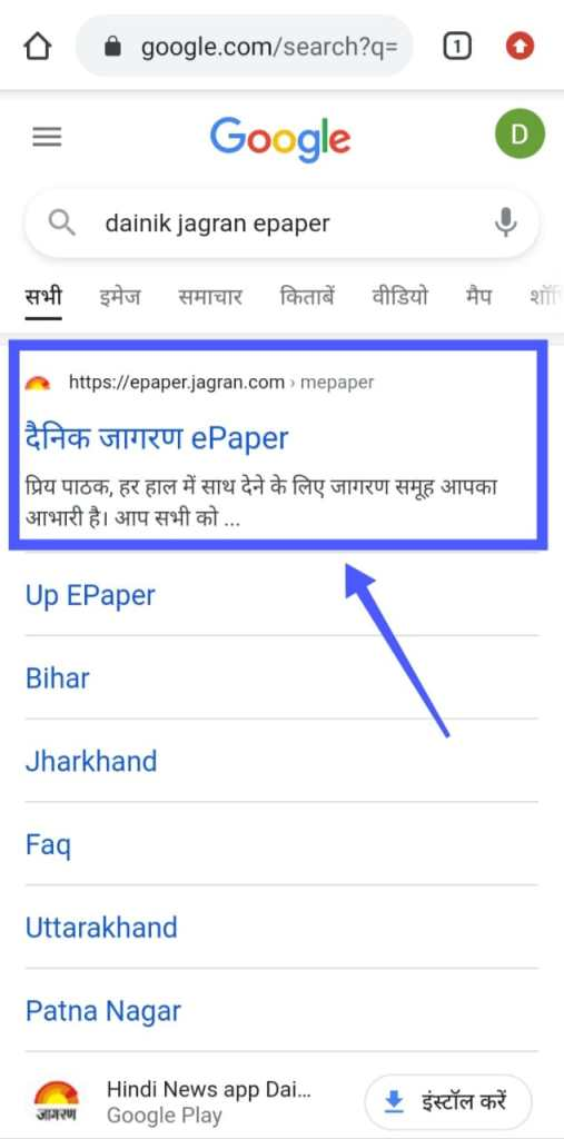 Download All Newspaper in PDF for FREE
